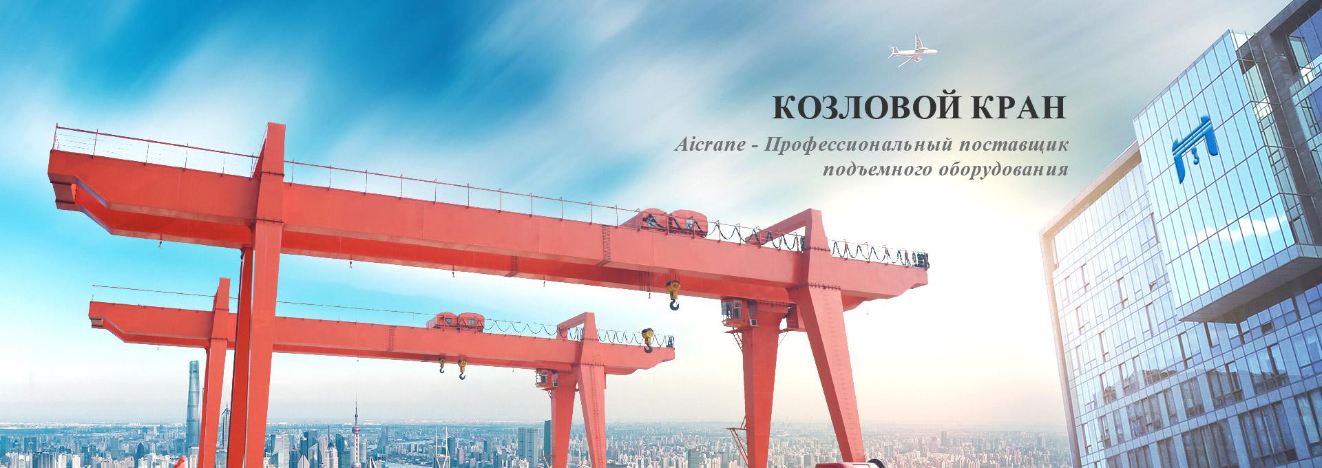 High-Quality--Gantry-Crane