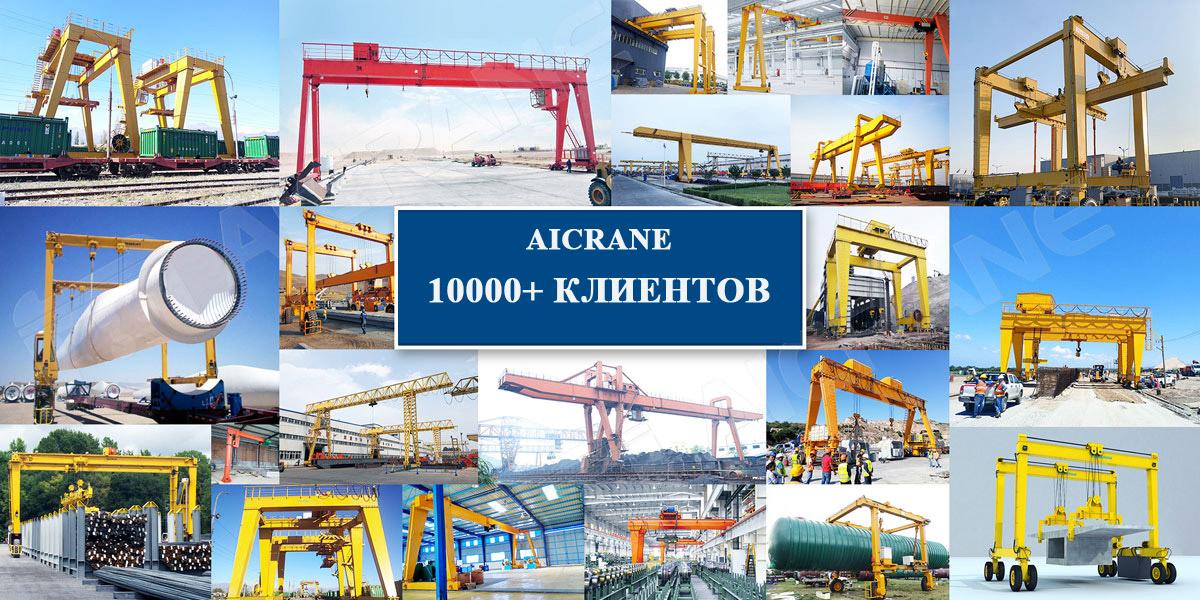 aicrane-gantry-crane-global-case-1
