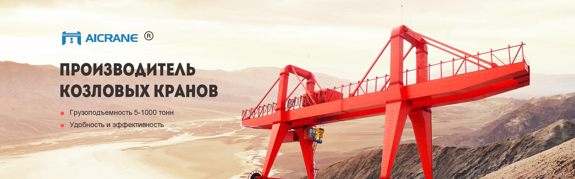 козловой кран banner-red-2
