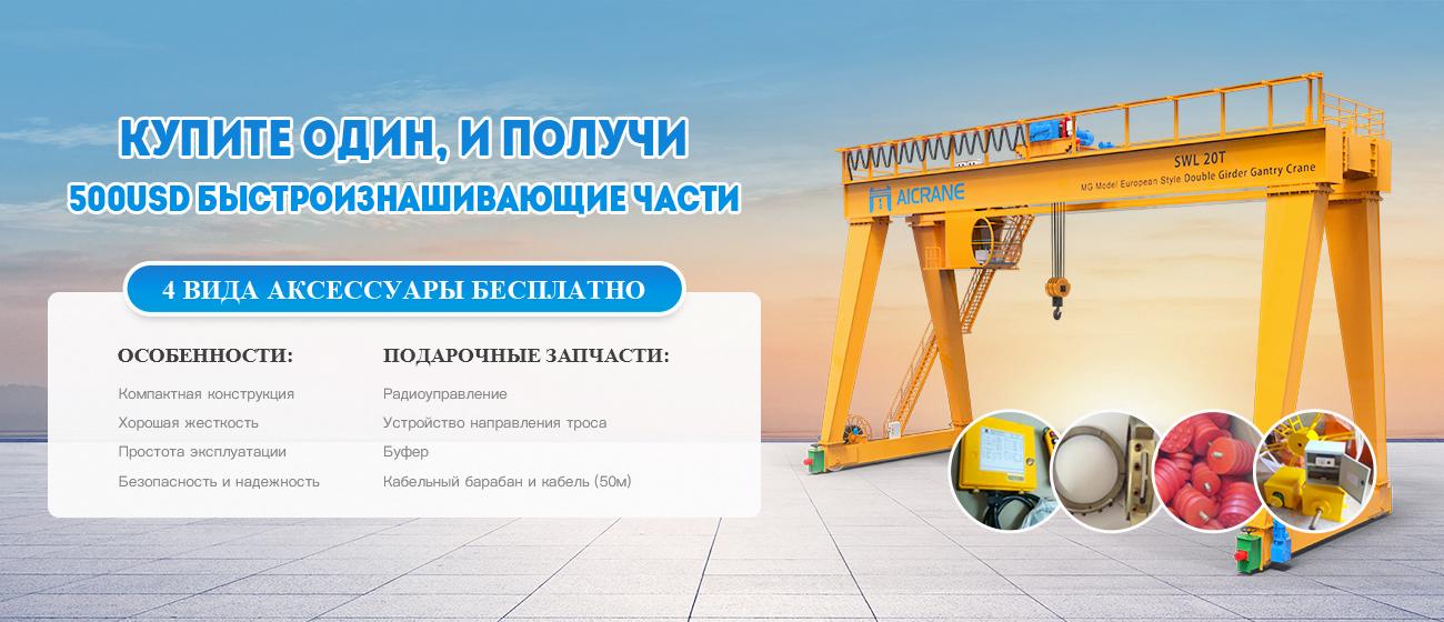 козловой-кран5-1000т
