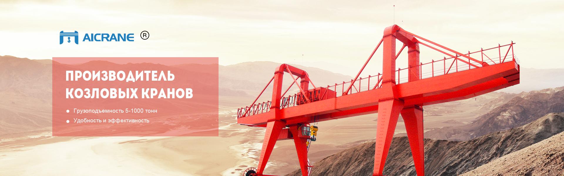 козловой кран banner-red