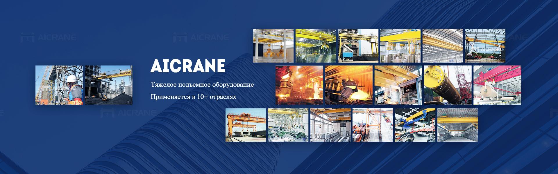 Aicrane подъемное оборудование-lunbo
