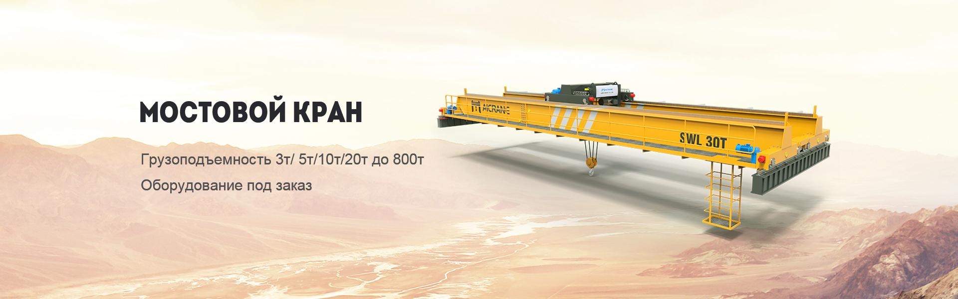 overhead-crane-for-sale